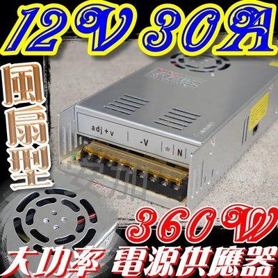 現貨 光展 風扇型 12V 30A 360W 大功率 電源供應器 變壓器 220/110V轉12V 工業用交換式
