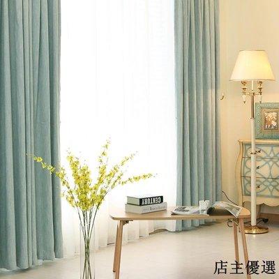 窗簾 客製窗簾 遮光窗簾布 客廳窗簾 簡約現代客製窗簾成品臥室美式鄉村客廳純色加厚全遮光雪尼爾布料 折扣下殺
