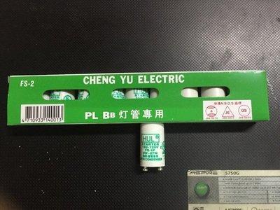 《小謝電料2館》自取 PL BB燈管專用啟動器 BB點燈管用 9W~27W點燈器 100~125V 點燈管 新北市