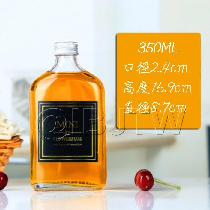 【奇滿來】350ml冰滴咖啡瓶/扁酒瓶/熱銷鋁蓋包裝瓶/玻璃瓶 15支以下超商取貨 冷飲酒精飲料蔬果汁玻璃密封罐ADQR