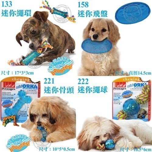 【🐱🐶培菓寵物48H出貨🐰🐹】Petstages《歐卡耐咬系列》最適合小狗及幼犬的迷你玩具 特價169元
