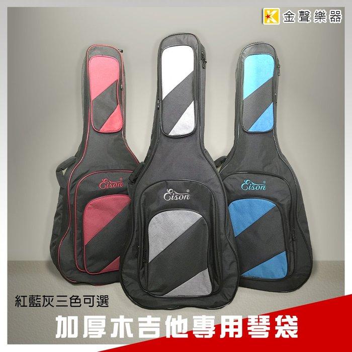 【金聲樂器】木吉他 琴袋 加厚款 三色可選 減壓肩背帶 加厚海綿 多夾層 保護性升級 適用各種桶身 高CP值 eison