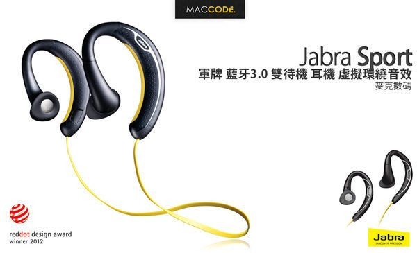 【 麥森科技 】Jabra SPORT 躍動 HI-FI 防雨防塵 運動型 藍牙耳機 內建FM廣播 現貨 含稅