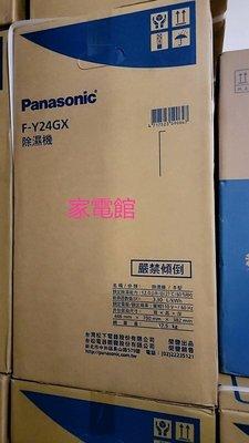 新北市-家電館~118K~ Panasonic 國際牌 清淨除濕機 F-Y24GX / FY24GX~12L~1級