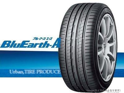 【新竹進發輪胎車業】YOKOHAMA 橫濱 BluEarth-A AE50 235/40R18 245/45R18