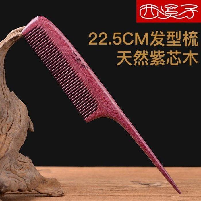 紫羅蘭美發平頭打毛尖尾梳 專業理發剪發工具美發梳子卷發順發女