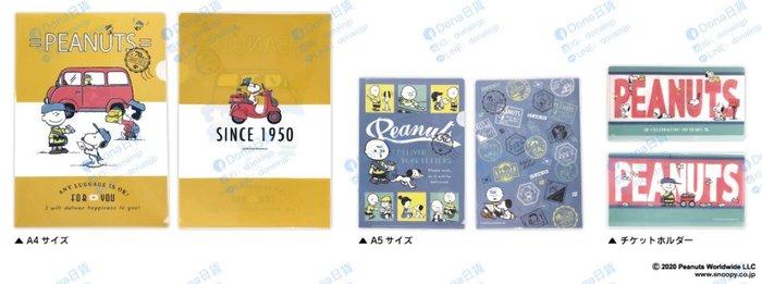 【Dona日貨】預購 日本郵局限定 史努比Snoopy  A4 A5資料夾票券收納