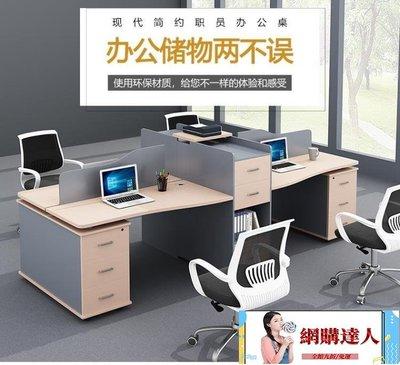 辦公桌 辦公室家具辦公桌4人位簡約雙人職員辦工桌帶櫃桌椅組合6人員工位YXS【網購達人】