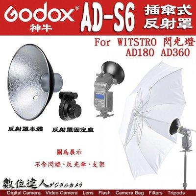 【數位達人】GODOX AD-S6 反射罩 神牛 ADS6 柔光罩 / 插傘式反射罩 / AD360  用