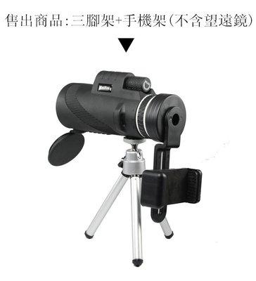 望遠鏡配件 手機夾+三角架三角架手機直播支架望遠鏡支架 望遠鏡手機夾 拍照夾具望遠鏡三腳架 手機支架