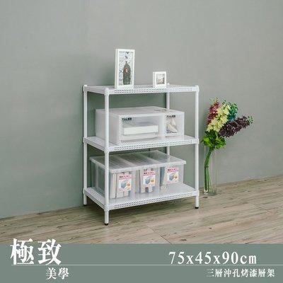 層架【UHO】 75x45x90cm 三層沖孔收納層架-烤漆白