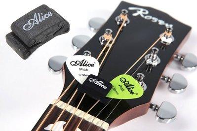 小叮噹的店- PICK夾 彈片夾 Alice A010C 橡皮吉他琴頭彈片夾