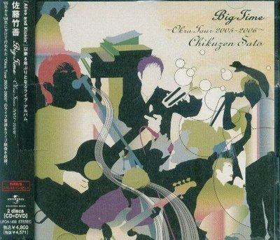二手拍賣-CD日版 - 佐藤竹善 - Big Time~Okra Tour 2005-2006 DVD