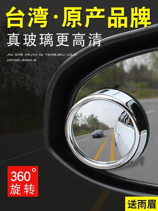 奇奇店-熱賣款 汽車用反光后視鏡小圓鏡360度可調廣角觀后小鏡子盲點輔助倒車鏡