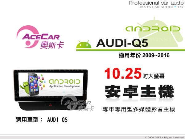 音仕達汽車音響 ACECAR 奧斯卡【AUDI Q5】2009~2016年 10.25吋 安卓多媒體主機 奧迪