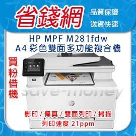 HP M281fdw 281 彩色無線雙面觸控A4多功能複合機~機器免費借(一年購買4支粉)【租賃】