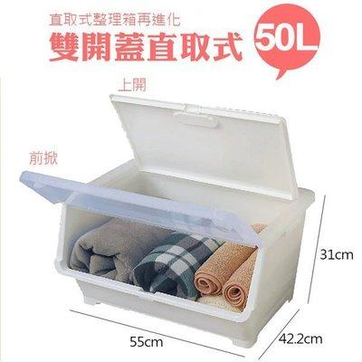 『4個以上另有優惠』雙開直取式整理箱LD955/掀蓋式收納箱/上掀式分類箱/直取式整理箱/衣服分類/置物/生活空間
