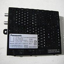 Panasonic專用視訊盒TU-TAHD01N(保固6個月)舊品免繳回