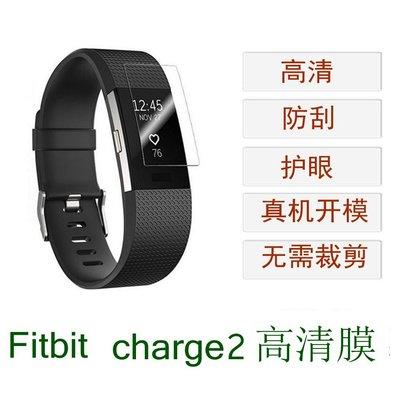 小花精品店-Fitbit Charge2  alta HR blaze  ionic 貼膜 手環保護膜