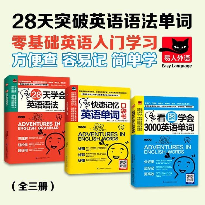 【上品簡體書坊】(全3冊) 28天學會英語語法+看圖學會3000英語單詞+快速記憶英語單詞口袋書