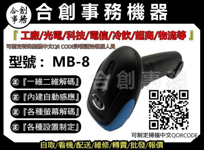 【合創事務機器】MB-8『跑案專業款/可訂製中文』載具 QR 一維 二維條碼 條碼掃描器 掃描器 條碼槍 條碼機 掃描槍