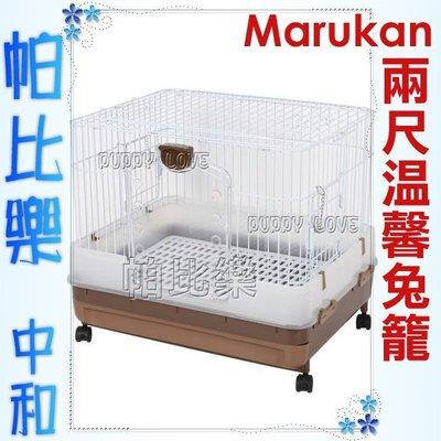 ◇帕比樂◇日本Marukan兩尺溫馨兔籠MR-994/MR-995, 透明下開前門,左右方皆有側開門.兩色可選