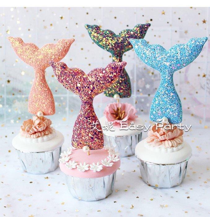 ◎艾妮 EasyParty  現貨 【美人魚尾蛋糕插牌】 生日派對 閃粉插牌 蛋糕裝飾 派對佈置 美人魚派對 生日蛋糕