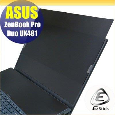 【Ezstick】ASUS UX481 UX481FL 筆記型電腦防窺保護片 ( 防窺片 )