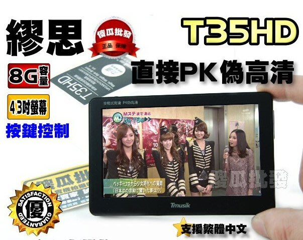 【傻瓜批發 】繆思T35H 內建8G 4.3吋 遊戲 MP3播放 繁體中文 電子書 視頻播放