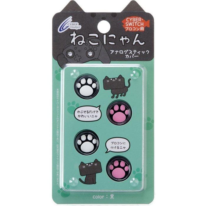 日本原裝進口 Cyber 牌 Switch 主機的 PRO 款手把用貓咪肉球類比墊套 一組四顆裝(不拆賣)