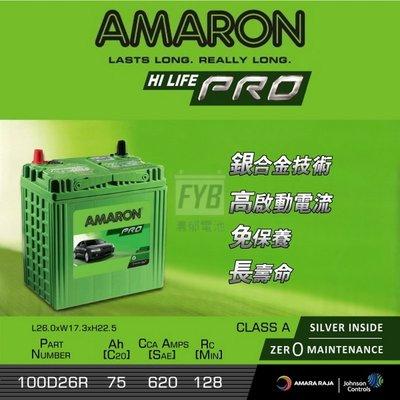 『灃郁電池』愛馬龍 Amaron 銀合金免保養 汽車電池 100D26R(80D26R)加強版