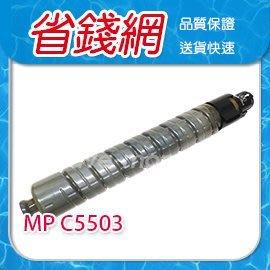 理光 RICOH 黑色原廠相容碳粉匣 影印機粉 台灣晶片 適 RICOH Aficio MP C5503/MPC5503