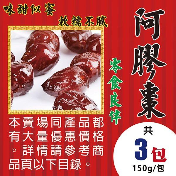 LB037【阿膠棗】►均價(90元/包)►共【3包/450g】║蕎麥▪西洋蔘茶▪甜菊葉▪苦蕎麥茶▪大紅袍花椒