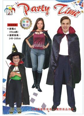 【洋洋小品】【95CM大披風斗篷MP10】台灣製造萬聖節聖誕節服裝化粧舞會披風魔法巫師斗篷-紅領黑大披風