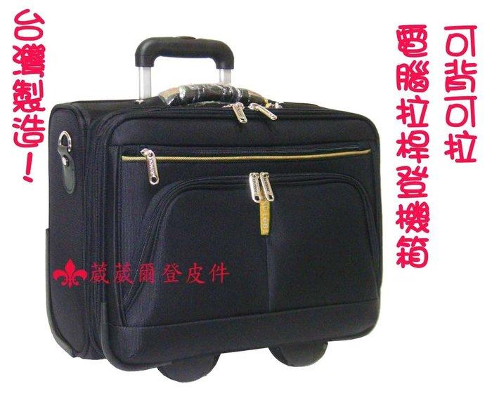 《葳爾登》美國nino可側背單人旅行箱電腦包行李箱拉桿工具箱登機箱公事包17吋8588黑色