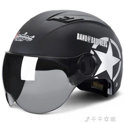 現貨五折出清 電動摩托車頭盔男電瓶車女士半盔四季通用防曬安全帽個性酷  12-26YXS