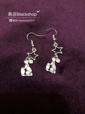 【黑殿】手作耳環 作舊復古星星小兔子垂墜耳環 可愛兔子耳環 個性飾品 可改耳夾
