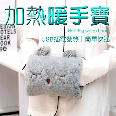 【禦寒聖品】暖手寶-兔兔款(非熱水袋唷) USB插電發熱 毛絨材質 滑順舒適 完全包覆 寒流暖手無負擔