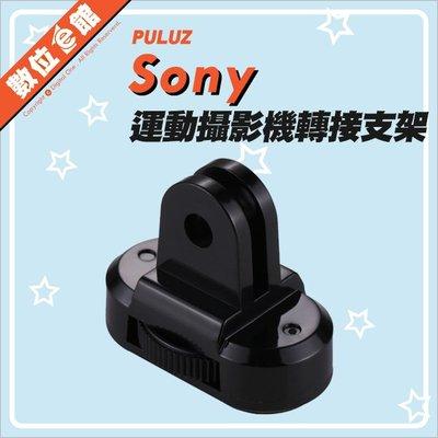 PULUZ 胖牛 GoPro 副廠配件 轉接支架 1/4吋螺絲接口 Sony 小蟻 相機 山狗 SJCAM 運動攝影機