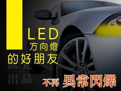 鈦光 TG Light RX24 25W 黃金鋁殼電阻 有效解決方向燈異常閃爍