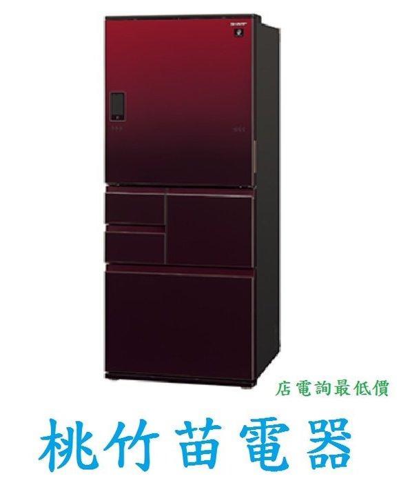 SHARP  SJ-WX55ET-R 自動除菌離子變頻觸控左右開冰箱551公升 桃竹苗電器 歡迎電聯0932101880