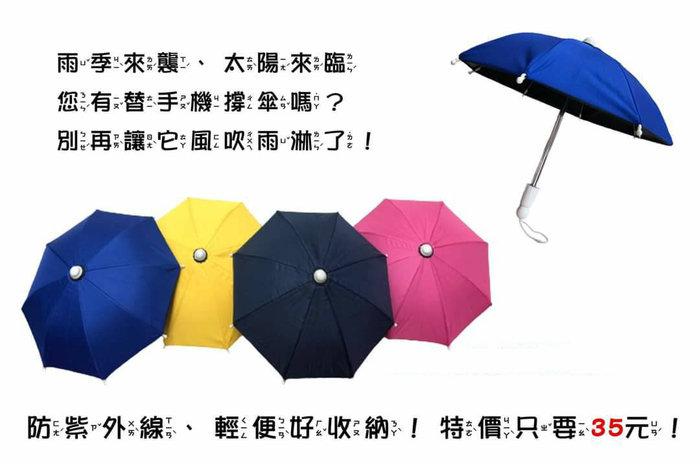 佳佳玩具 ----- 手機 小傘 遮陽傘 外送 雨傘 迷你傘 防紫外線  【37C8-4890001】