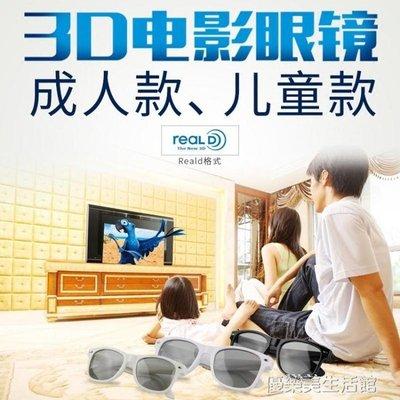 3d眼鏡電影院專用偏振3D電視眼鏡通用Reald圓偏光不閃式立體眼睛