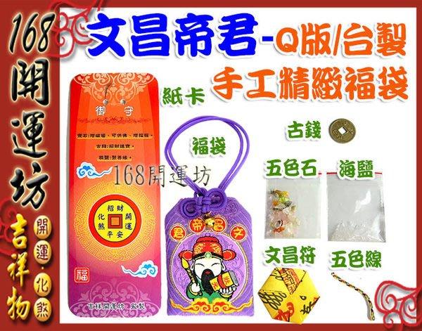 【168開運坊】台製系列【Q版御守~文昌帝君~好運福袋*1+文昌符*1~好運旺旺來】