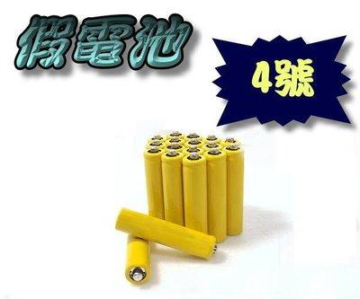 光展 假電池 4號 佔位桶 AA電池 代位電池 假4號 4號電池 佔位器 佔位筒 禁止充電 10440電池用的假電池
