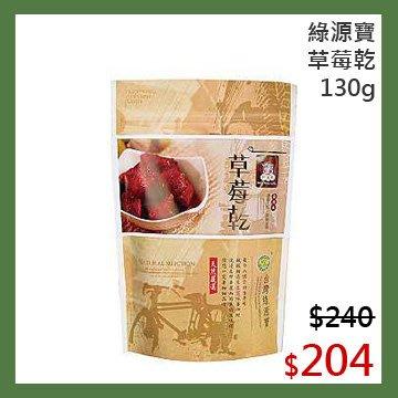 【光合作用】綠源寶 草莓乾 130g 天然、無農藥、非基改、友善環境、台灣天然古早味,遵循古法天然製作