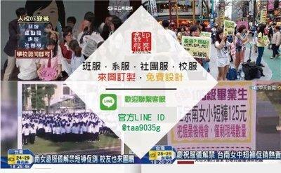 大學tee 大學t恤 品牌 廟會 活動 選舉 訂製 訂做 代工 工廠直營 台北