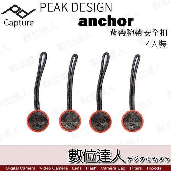 【數位達人】PEAK DESIGN anchor 背帶腕帶安全扣 V4版 用 / 4入裝 多功能