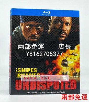 藍光光碟/BD 終極斗士 Undisputed 動作犯罪電影1080P高清收藏 全新盒裝 繁體中字