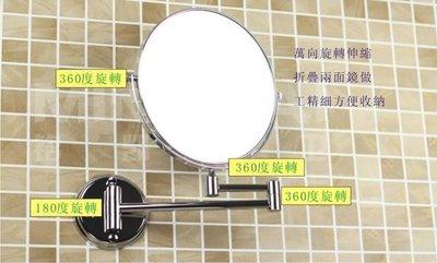 [阿朵賣場]全銅浴室化妝鏡 掛墻式雙面鏡子 壁掛伸縮折疊 美容鏡 8寸6寸 MC-0136